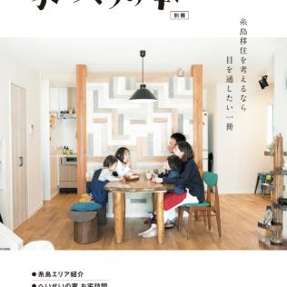 糸島の家づくりの本[別冊]