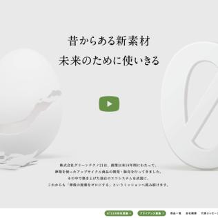 「グリーンテクノ21」ウェブサイト