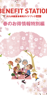 BENEFIT STATION JR九州親愛会専用ガイドブック2021「春のお得情報特別編」
