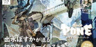 出水ぽすかイラスト集「PONE」-宣伝POP