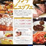 【チラシ】APA HOTEL「東京ベイ幕張 ランチビュッフェ/ディナービュッフェフェア」