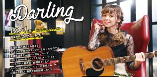 比花知春「Darling」デジタルシングル配信リリースフライヤー