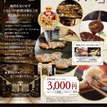 【チラシ】APA HOTEL「東京潮見駅前 ディナーバイキングフェア」