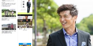 【ウェブ】福田健次オフィシャルサイト