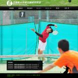 【ウェブ】立命館大学硬式庭球部ウェブサイト