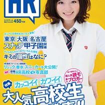 """高校生""""青春発信""""マガジン「HR #002」"""