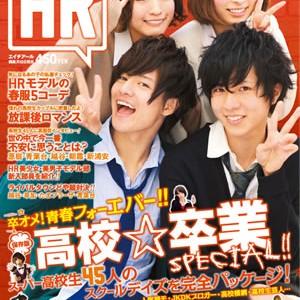 """高校生""""青春発信""""マガジン「HR #006」"""