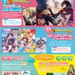FCA「春の4大ゲームフェスティバル」チラシ