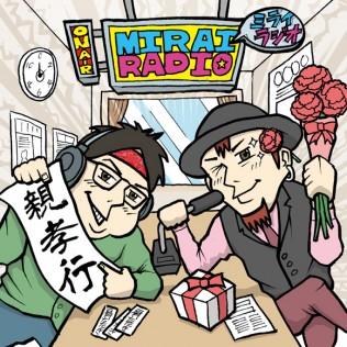 未来ジャーナル「未来ラジオ vol.2」イラスト