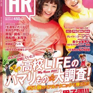 """高校生""""青春発信""""マガジン「HR #008」"""