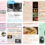 原宿ポケットパーク「植物マップ」(9月号)