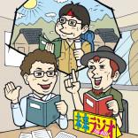 未来ジャーナル「未来ラジオ 8月号」イラスト
