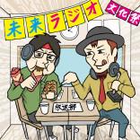 未来ジャーナル「未来ラジオ vol.6」イラスト