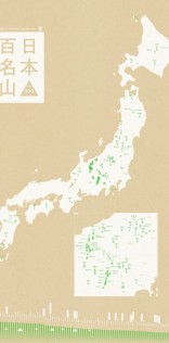 「Mt.JPNオリジナル日本百名山ポスター」