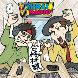 未来ジャーナル「未来ラジオ vol.8」イラスト