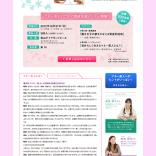 【ウェブ】日経ウーマン(ランディングページ)