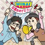 未来ジャーナル「未来ラジオ vol.10」イラスト