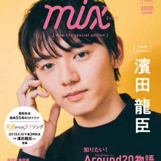 NEXT GENERATION MAGAZINE「mix ミックス」2020-春号