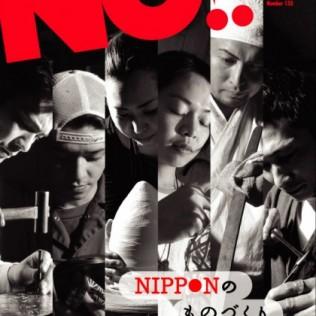 九州新世代マガジン「NO!!」6月号