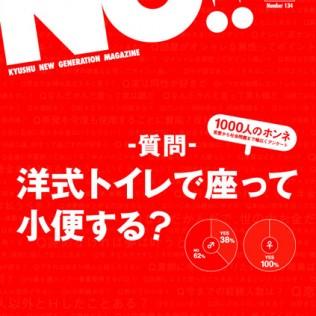 九州新世代マガジン「NO!!」7月号