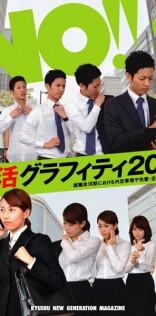 九州新世代マガジン「NO!!」8月号