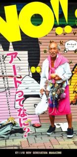 九州新世代マガジン「NO!!」10月号