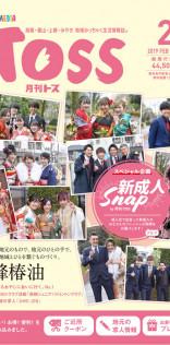 月刊TOSS-2月号(表紙・巻頭特集)