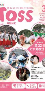 月刊TOSS-3月号(表紙・巻頭特集)