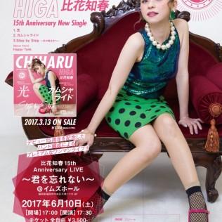 比花知春 15周年記念ニューシングル 宣伝ポスター