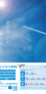 西日本アカデミー航空専門学校-OC宣伝DM