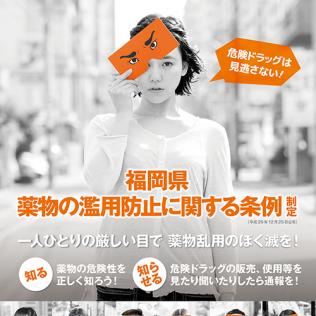 「福岡県 薬物の濫用防止に関する条例制定」告知ポスター/リーフレット