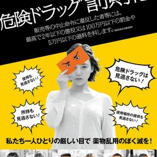 「福岡県 薬物の濫用防止に関する条例」告知ポスター/チラシ