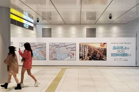 東京都下水道局「雨水貯留施設」宣伝巨大パネル