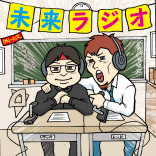 未来ジャーナル「未来ラジオ vol.5」イラスト