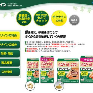 【ウェブサイト】小林製薬「チクナイン」