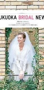 【雑誌】シティ情報ふくおか「FUKUOKA BRIDAL NEWS」