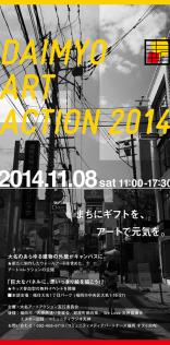 【フライヤー・パンフレット】大名アートアクション2014