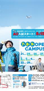 西日本アカデミー航空専門学校-7,8月のオープンキャンパスDM