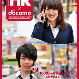 docomo x HR SPECIAL EDITION