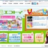 【ウェブサイト】タカラトミー「エコトイ」