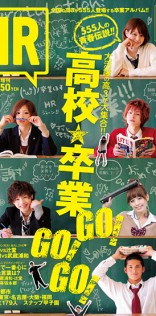 """高校生""""青春発信""""マガジン「HR #012」"""