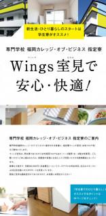 福岡カレッジオブビジネス指定寮「Wings室見」パンフレット
