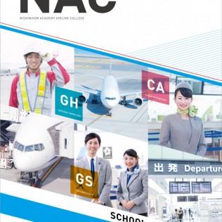 西日本アカデミー航空専門学校 2018年度 学校案内パンフレット