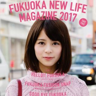 フリーペーパー「FUKUOKA NEW LIFE MAGAZINE 2017」