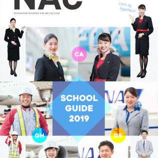 西日本アカデミー航空専門学校 2019年度 学校案内パンフレット