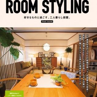 ROOM STYLING 〜好きなものと過ごす、二人暮らし部屋。#02