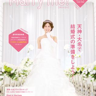 ブライダルアプローチマガジン「Marry me?」