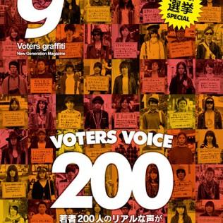 選挙推進冊子「VOTERS VOICE200」