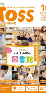 月刊TOSS-10月号(表紙・巻頭特集)