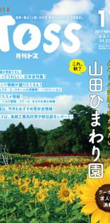 月刊TOSS-11月号